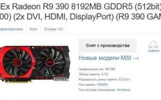 Огляд Radeon R9 390 і R9 390x для Майнінг криптовалюта