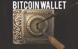 Як зламати біткоіни-гаманець: програми і софт для злому