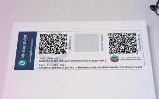 Паперовий гаманець Ethereum: що це, як створити