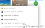 Як купити на WebMoney Bitcoin — інструкція