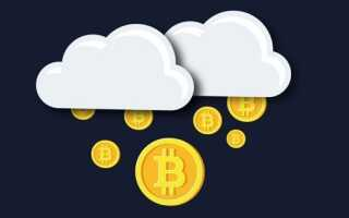 Хмарний Майнінг біткоіни без вкладень — надійні сайти