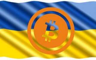 Біткоіни в Україні: як і що купити, як заробити, легалізація Bitcoin