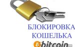 Чи можуть заблокувати біткоіни-гаманець і як його розблокувати?