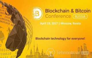 Біткоіни-конференції (Bitcoin conf) в 2018 році