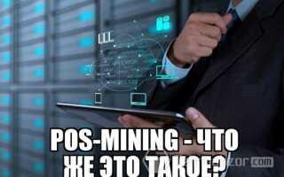 PoS Майнінг — що це і як працює?