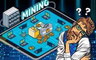 Складність Майнінг криптовалюта — що це, від чого залежить і як дізнатися?