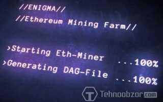 Даг файл Ефіріум (Ethereum DAG) — що це, розмір, де знаходиться