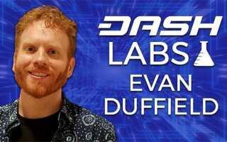 Криптовалюта Dash — історія, переваги та особливості