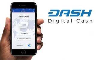 Dash гаманець: як створити і де краще зберігати криптовалюта