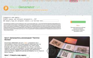 Біткоіни-гаманець в Україні: як створити і вибрати. Кращі біткоіни-гаманці