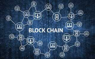 Застосування технології блокчейн в банківській системі