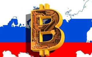 Біткоіни заборонені в Росії чи ні — заборонять чи Bitcoin?