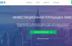 Російська біржа криптовалюта Simex, про яку мало хто чув
