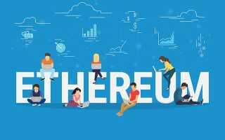 Як купити Ефіріум (Ethereum) вигідно і без комісії