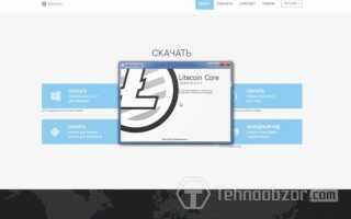 Litecoin гаманець: як створити і використовувати