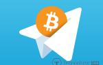 Біткоіни гаманець в Телеграма: як створити і використовувати