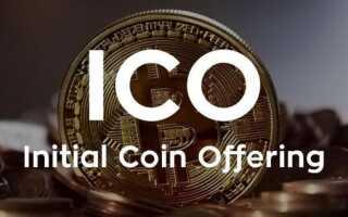 ICO криптовалюта — що це таке і як працює
