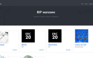 Bi-platform: огляд блокчейн платформи і токенов BIP