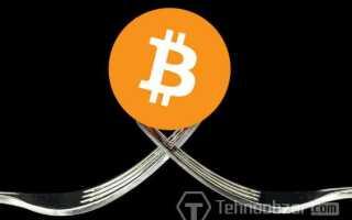 Хардфорк біткоіни (Bitcoin hard fork) — що це і як підготуватися