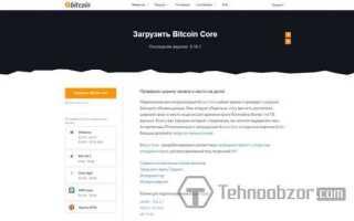 Bitcoin Core — як створити гаманець і користуватися ним