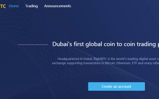 Біржа криптовалюта RightBTC — вона родом з Дубая