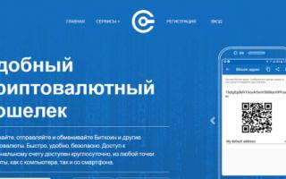 Кріптонатор (Cryptonator): онлайн-гаманець для криптовалюта, огляд, відгуки