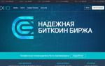 Офіційні біржі криптовалюта: ТОП-5, комісії, умови, особливості