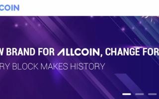 Чому біржі криптовалюта Allcoin заважають «стрьомні» альткоіни