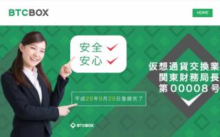 Біржа криптовалюта BTCBOX зі східними премудростями