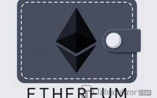 Як перенести гаманець Ethereum (Ефіріум) на інший диск?