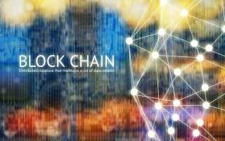Використання технології блокчейн на фінансовому ринку