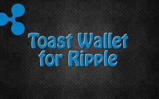 Ripple Desktop Wallet: огляд локального гаманця